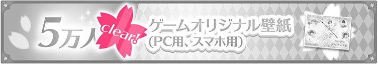 5万人 ゲームオリジナル壁紙