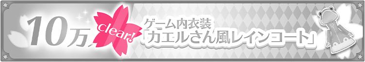 10万人 ゲーム内衣装「カエルさん風レインコート」