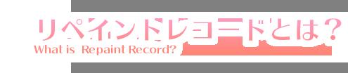 リペイントレコードとは?