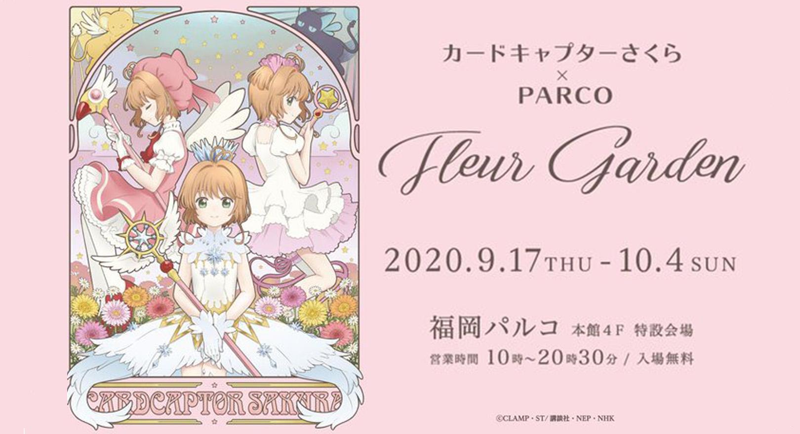 『カードキャプターさくら×PARCO Fleur Garden』にてカード型フライヤー配布!