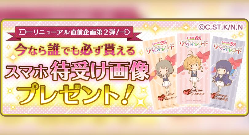 リニューアル直前企画第二弾スマホ待受け画像プレゼント!