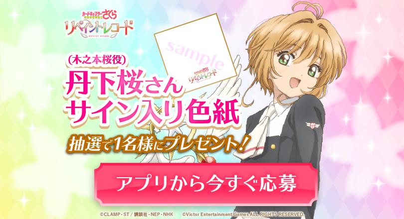 色紙プレゼントキャンペーン!(丹下桜さん)