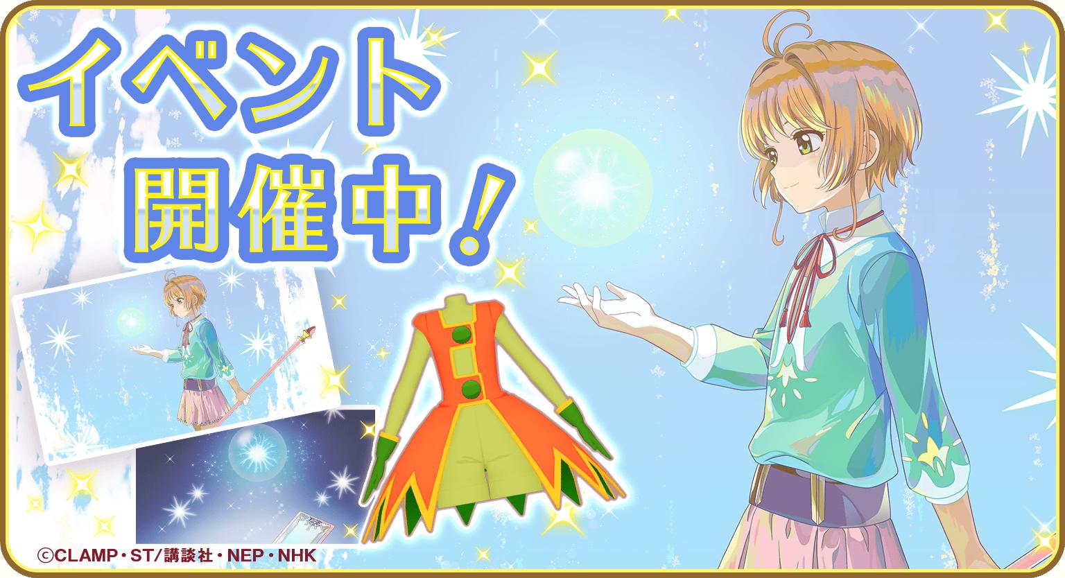 固着(セキュア)イベント『転寝(スヌーズ)』開催中!