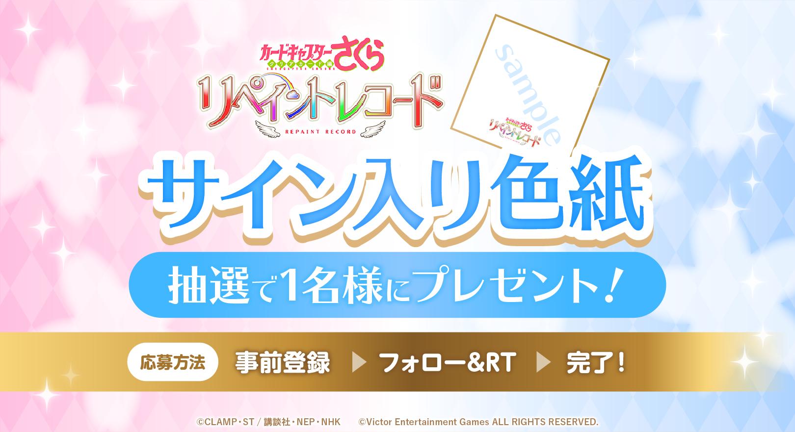 色紙プレゼントキャンペーン!